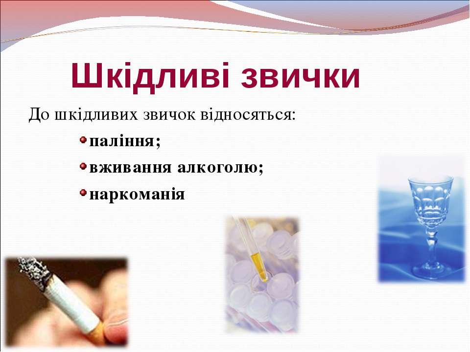 Шкідливі звички До шкідливих звичок відносяться: паління; вживання алкоголю; ...