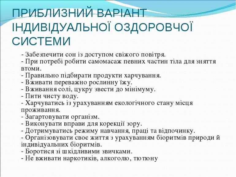 ПРИБЛИЗНИЙ ВАРІАНТ ІНДИВІДУАЛЬНОЇ ОЗДОРОВЧОЇ СИСТЕМИ - Забезпечити сон із дос...