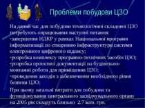 Проблеми побудови ЦЗО На даний час для побудови технологічної складової ЦЗО п...