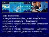 Інформаційне суспільство Інші пріоритети: електронна комерційна діяльність (e...