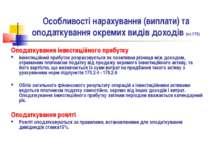 Особливості нарахування (виплати) та оподаткування окремих видів доходів (ст....