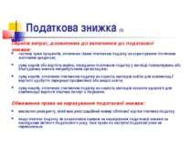 Податкова знижка (3) Перелік витрат, дозволених до включення до податкової зн...