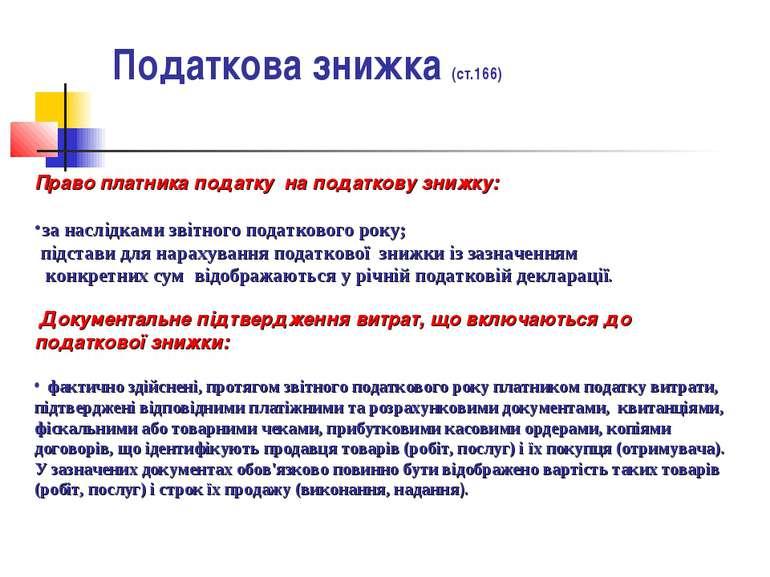 Податкова знижка (ст.166) Право платника податку на податкову знижку: за насл...