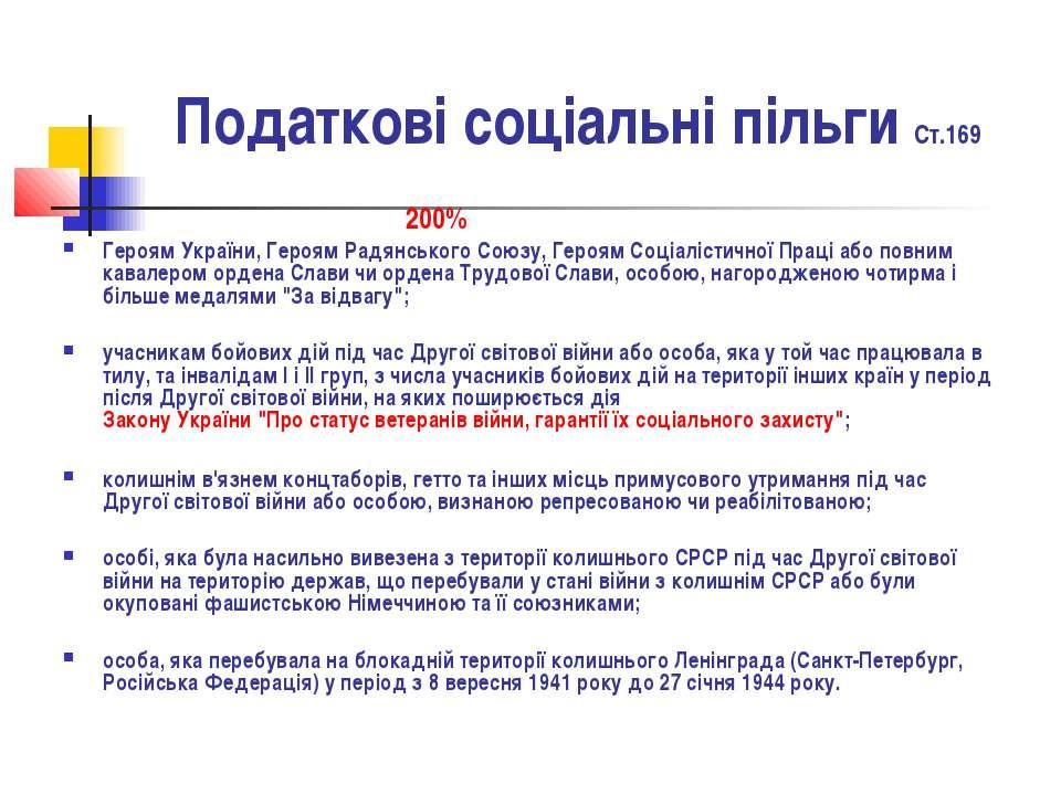 Податкові соціальні пільги Ст.169 200% Героям України, Героям Радянського Сою...