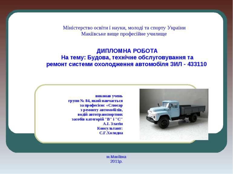 Міністерство освіти і науки, молоді та спорту України Макіївське вище професі...