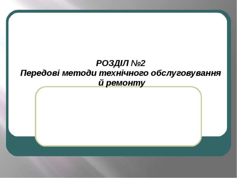 РОЗДІЛ №2 Передові методи технічного обслуговування й ремонту