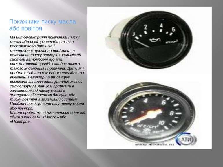 Покажчики тиску масла або повітря Магнітоелектричні покажчики тиску масла або...