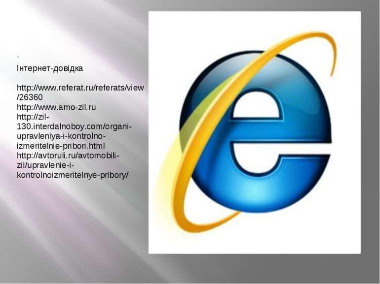. Інтернет-довідка http://www.referat.ru/referats/view/26360 http://www.amo-z...