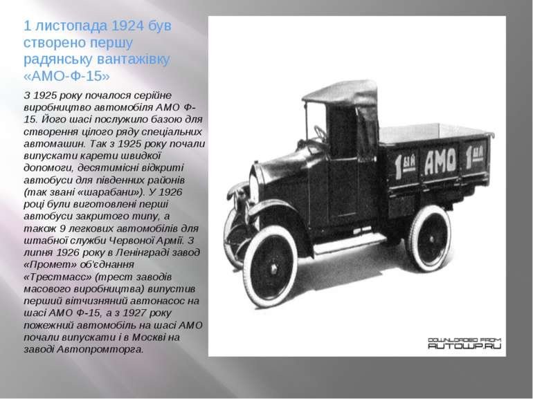 1 листопада 1924 був створено першу радянську вантажівку «АМО-Ф-15» З 1925 ро...