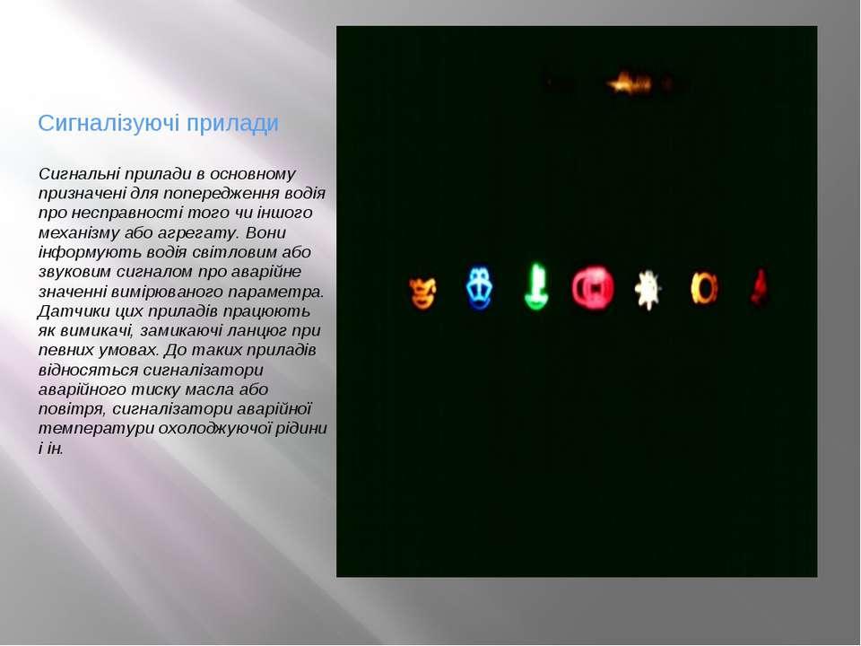 Сигналізуючі прилади Сигнальні прилади в основному призначені для попередженн...