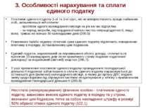 3. Особливості нарахування та сплати єдиного податку Платники єдиного податку...