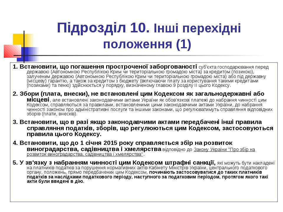 Підрозділ 10. Інші перехідні положення (1) 1. Встановити, що погашення простр...