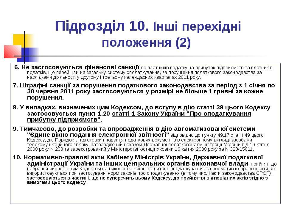 Підрозділ 10. Інші перехідні положення (2) 6. Не застосовуються фінансові сан...