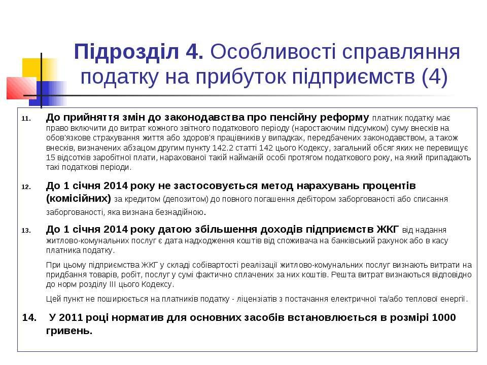 Підрозділ 4. Особливості справляння податку на прибуток підприємств (4) До пр...