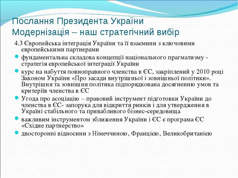 Послання Президента України Модернізація – наш стратегічний вибір 4.3 Європей...