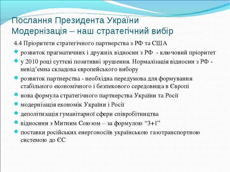 Послання Президента України Модернізація – наш стратегічний вибір 4.4 Пріорит...