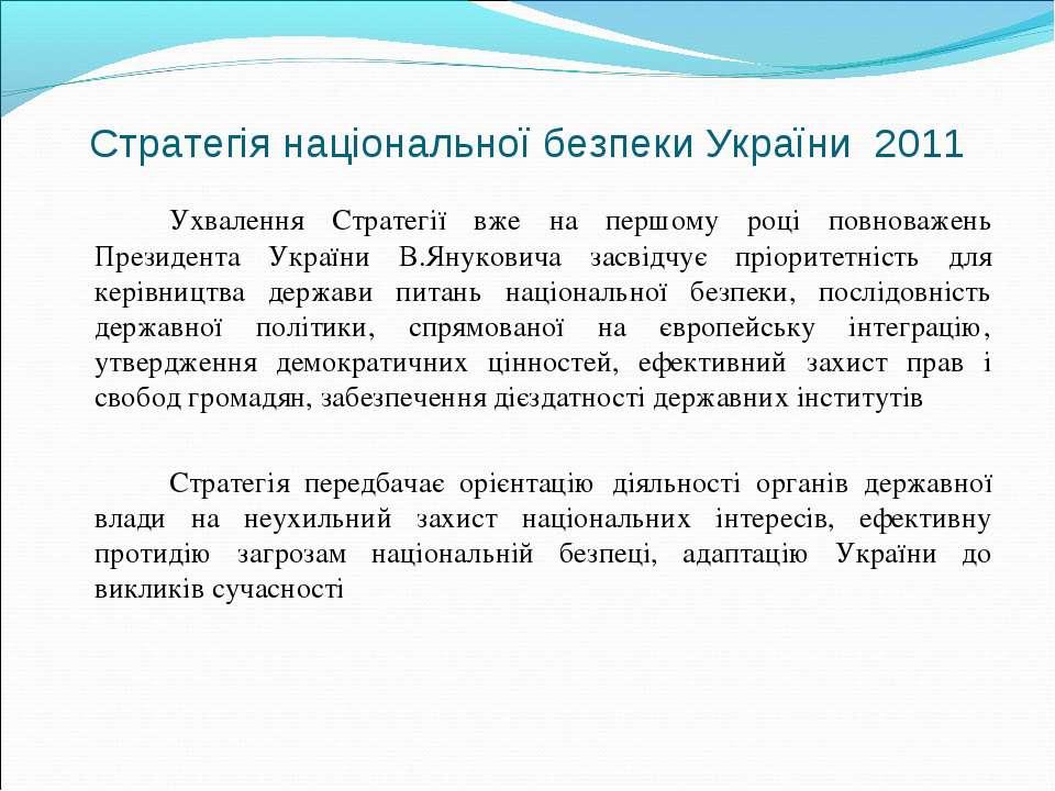 Стратегія національної безпеки України 2011 Ухвалення Стратегії вже на першом...