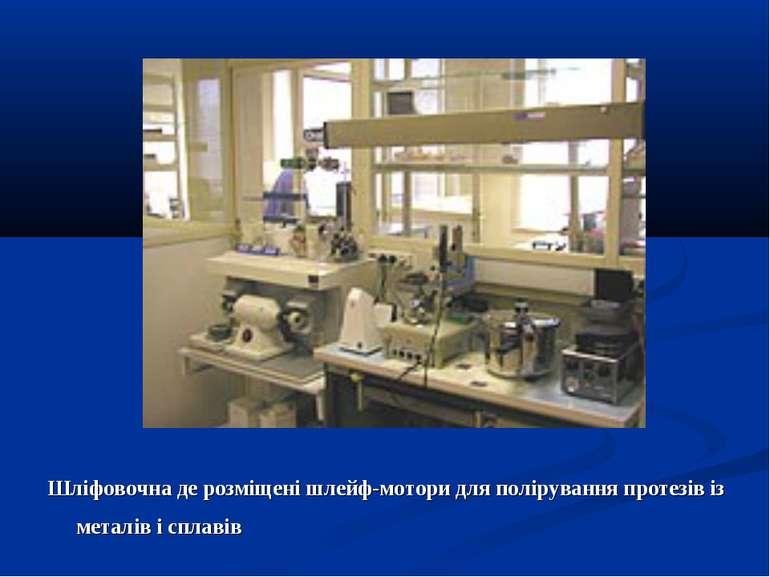 Шліфовочна де розміщені шлейф-мотори для полірування протезів із металів і сп...