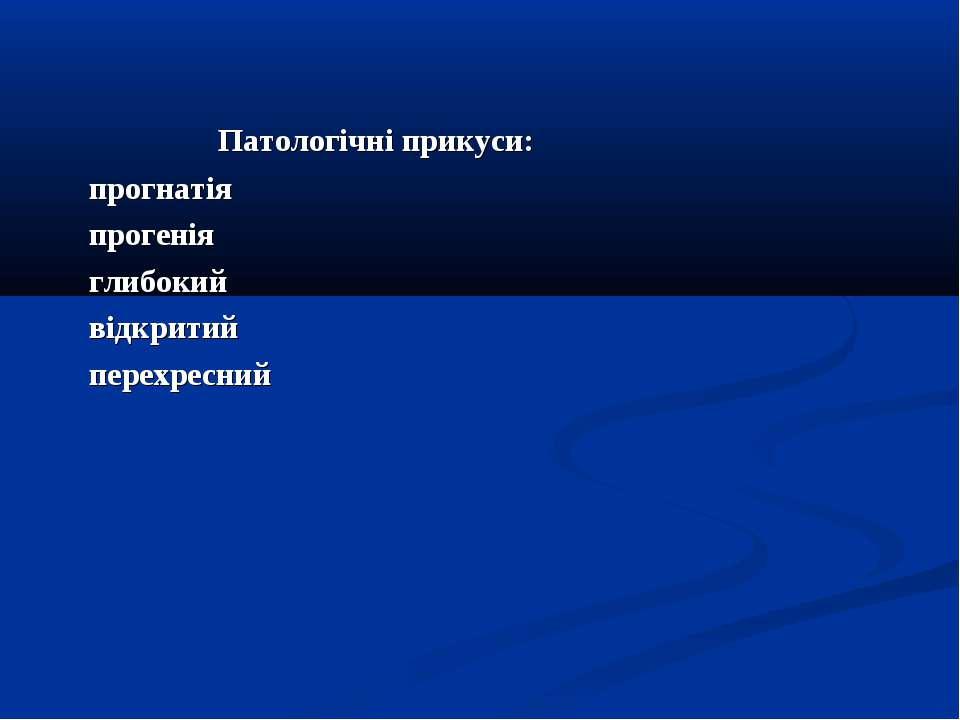 Патологічні прикуси: прогнатія прогенія глибокий відкритий перехресний