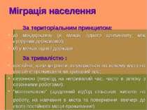 Міграція населення За територіальним принципом: а) міждержавну (в межах одног...