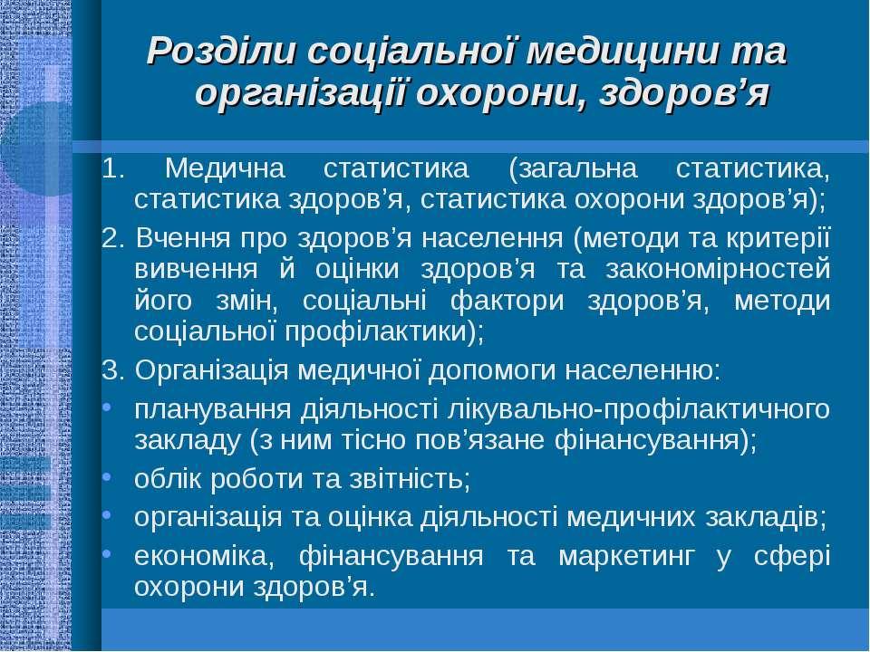 Розділи соціальної медицини та організації охорони, здоров'я 1. Медична стати...
