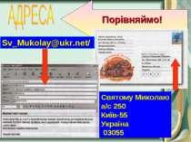 Порівняймо! Sv_Mukolay@ukr.net/ Святому Миколаю а/с 250 Київ-55 Україна 03055...