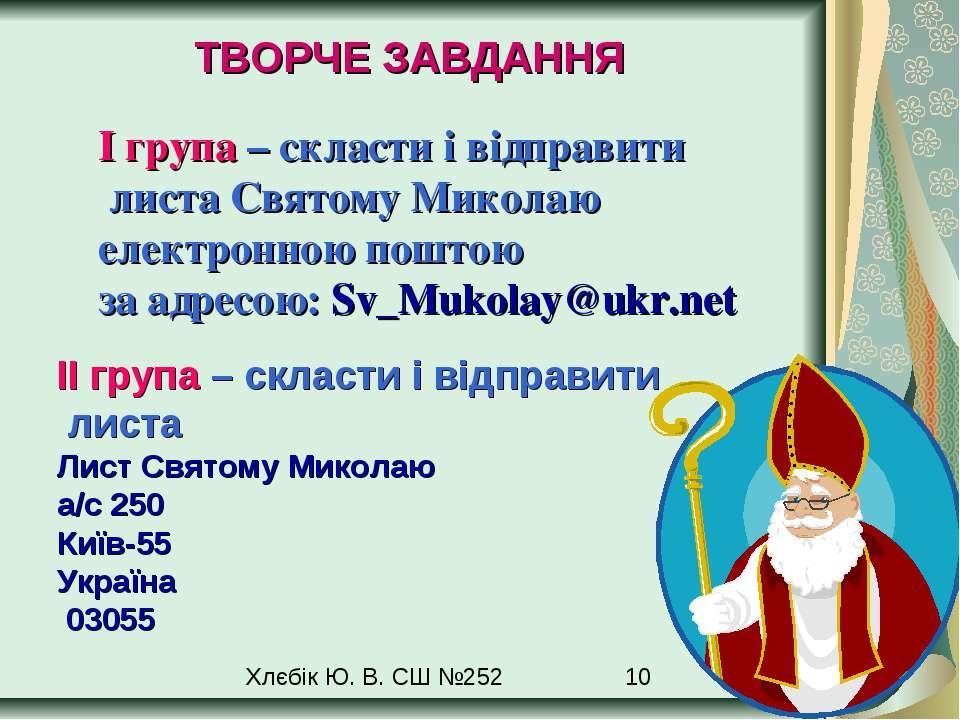 ТВОРЧЕ ЗАВДАННЯ І група – скласти і відправити листа Святому Миколаю електрон...