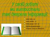 """www meta. ua www yandex . ru www google. com. ua Дитячу енциклопедію Журнал """"..."""