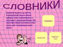 Довідкові видання, що містять впорядкований перелік мовних одиниць (слів, сло...