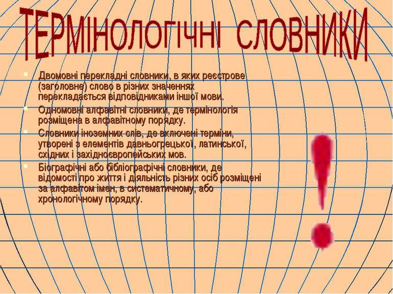 Двомовні перекладні словники, в яких реєстрове (заголовне) слово в різних зна...