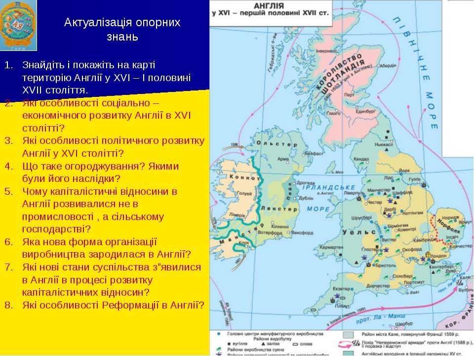 Знайдіть і покажіть на карті територію Англії у XVI – І половині XVII столітт...