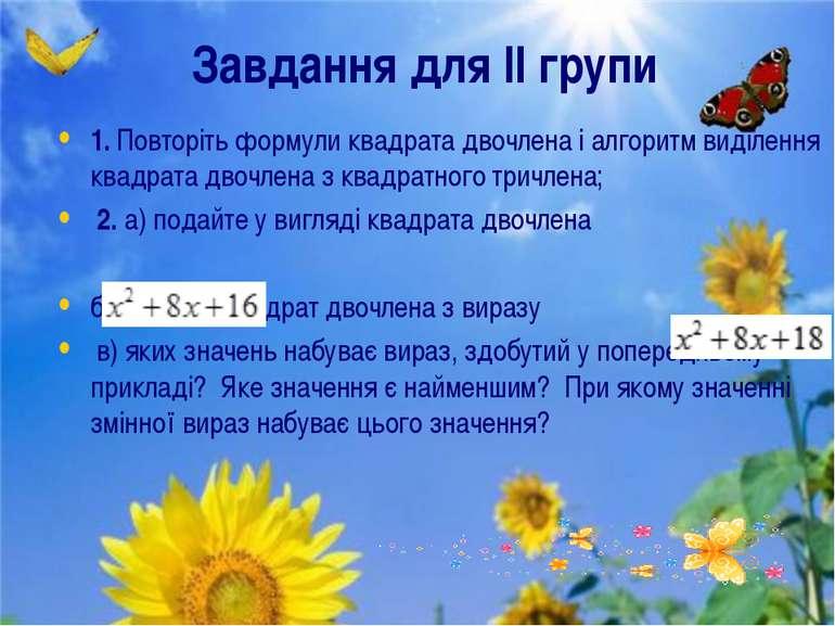 Завдання для ІІ групи 1. Повторіть формули квадрата двочлена і алгоритм виділ...
