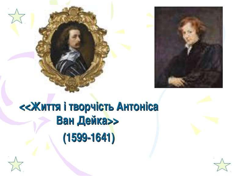 (1599-1641)