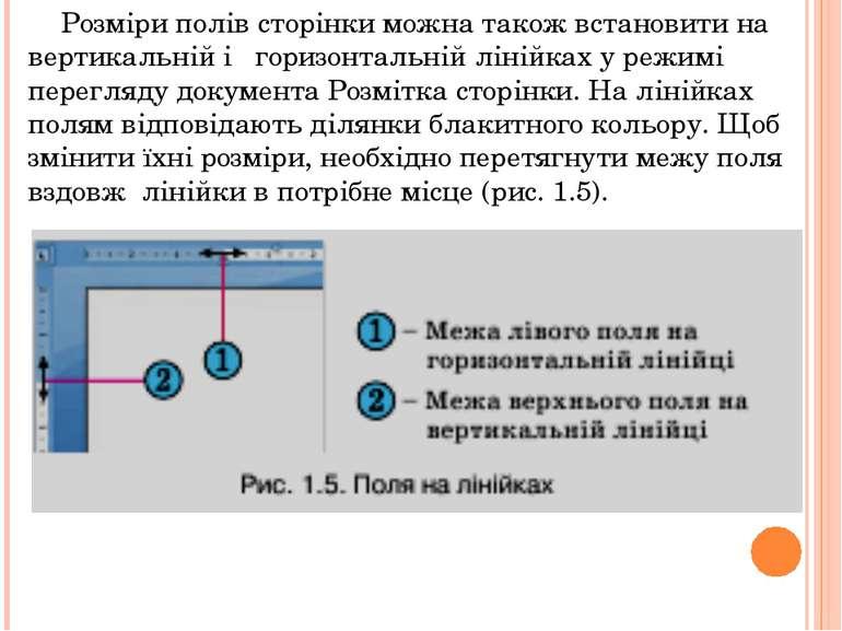 Розміри полів сторінки можна також встановити на вертикальній і горизонтальні...