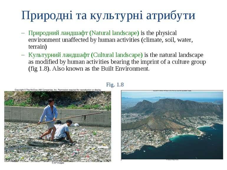 Природні та культурні атрибути Природний ландшафт (Natural landscape) is the ...