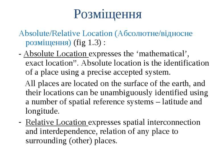 Розміщення Absolute/Relative Location (Абсолютне/відносне розміщення) (fig 1....