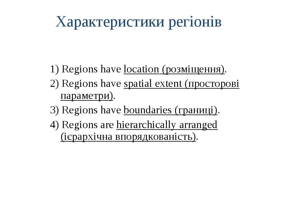 Характеристики регіонів 1) Regions have location (розміщення). 2) Regions hav...