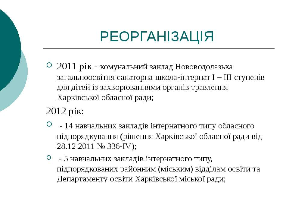 РЕОРГАНІЗАЦІЯ 2011 рік - комунальний заклад Нововодолазька загальноосвітня са...