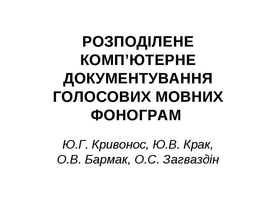 РОЗПОДІЛЕНЕ КОМП'ЮТЕРНЕ ДОКУМЕНТУВАННЯ ГОЛОСОВИХ МОВНИХ ФОНОГРАМ Ю.Г.Кривоно...