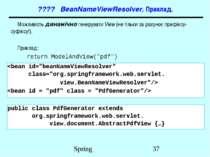 ???? BeanNameViewResolver. Приклад. Можливість динамічно генерувати View (не ...