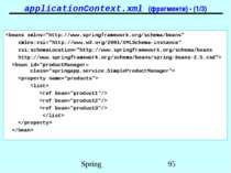 applicationContext.xml (фрагменти) - (1/3)