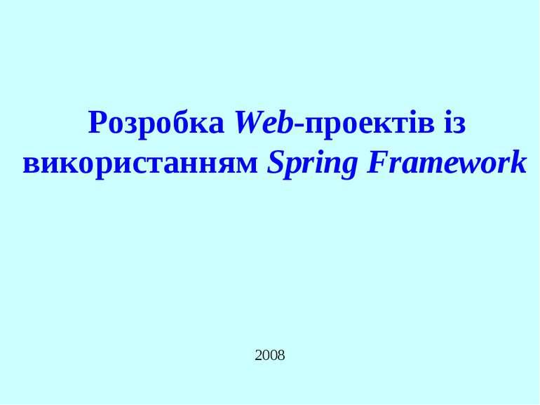 Розробка Web-проектів із використанням Spring Framework 2008 Spring