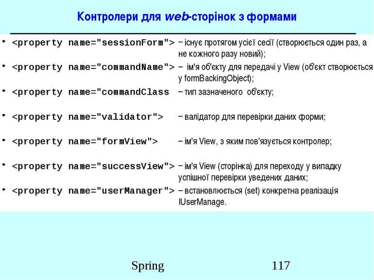 Контролери для web-сторінок з формами