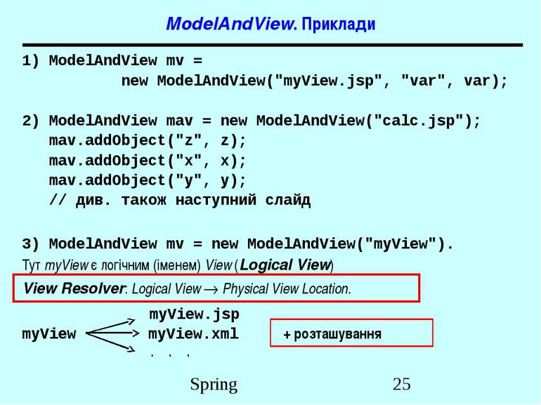 "ModelAndView. Приклади 1) ModelAndView mv = new ModelAndView(""myView.jsp"", ""v..."