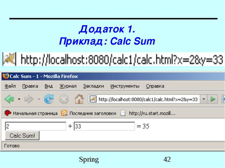 Додаток 1. Приклад: Calc Sum Spring