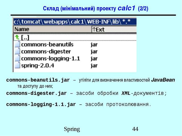 Склад (мінімальний) проекту calc1 (2/2) commons-beanutils.jar – утіліти для в...