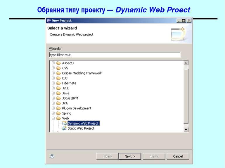 Обрання типу проекту — Dynamic Web Proect Spring