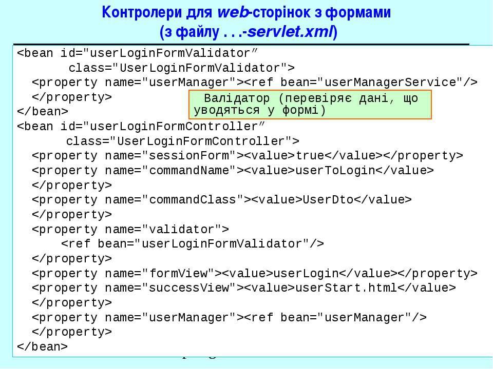 Контролери для web-сторінок з формами (з файлу . . .-servlet.xml) true userTo...