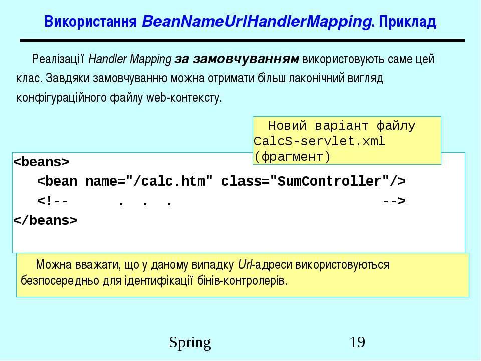 Використання BeanNameUrlHandlerMapping. Приклад Реалізації Handler Mapping за...