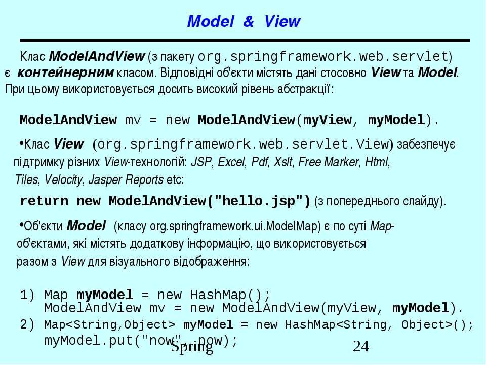 Model & View Клас ModelAndView (з пакету org.springframework.web.servlet) є к...